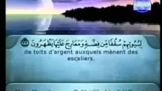 القرآن الكريم - الجزء الخامس والعشرون - الشريم و السديس