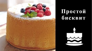 Бисквит рецепт простой в духовке