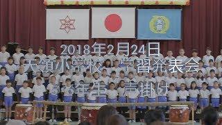 2018年2月24日 天領小学校学習発表会 5 6年生 声掛け チャンネル登録:h...