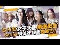 #189 S.H.E女子天團精選歌曲 Selina學弟妹 接唱超給力!ft. 臺師大 ◆嘎老師 Miss Ga|歌唱教學 學唱歌◆