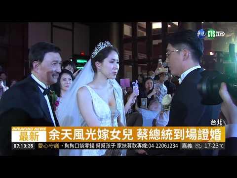 余天風光嫁女兒 蔡總統到場證婚| 華視新聞