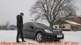 Обзор Mercedes-Benz C200 W204 184л.с МТ 2011г