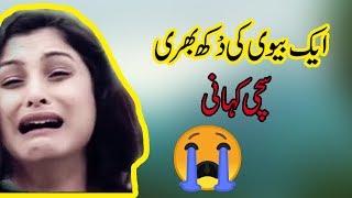 A very Emotional Story || Ek Dukh bhari Sachi kahani || True Story || Sachi Kahaniyan