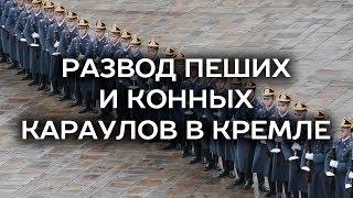 В Кремле прошла последняя в этом году церемония развода пеших и конных караулов