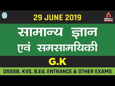 GK & Current News | TGT, PGT DSSSB KVS, B.Ed Entrance And Other Exams