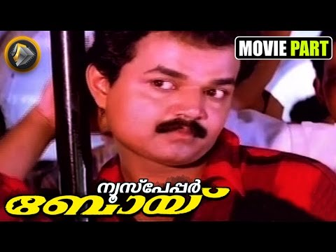 Malayalam Movie News Paper Boy scene | Intro