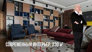 Обзор квартиры от УБОРЕВИЧа, 230 кв.м, Москва. Дизайн интерьера в современном стиле.(, 2017-11-18T15:16:41.000Z)