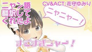 【ニャン語を翻訳してくれたよ】マジカルユミナの今日もお兄ちゃんねる♪#04.1