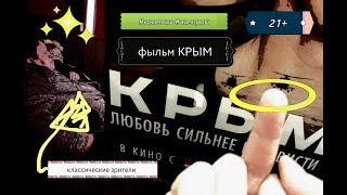 Абзац Критики №28 фильм Крым (говнодел А.Пиманов)