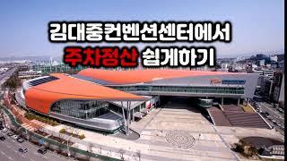 김대중컨벤션센터에서 주차정산쉽게하기