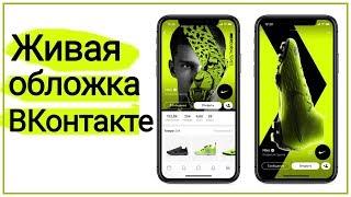 Живые обложки ВКонтакте   Видео обложка для группы
