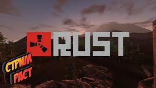 Rust ► Раст ► Развиваемся, Строимся [Игры Онлайн]