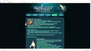 Где скачать Fantastic Fishing   онлайн.