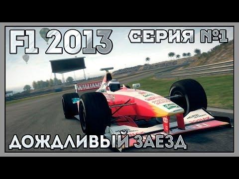 F1 2013 | Серия №1 | Дождливый заезд