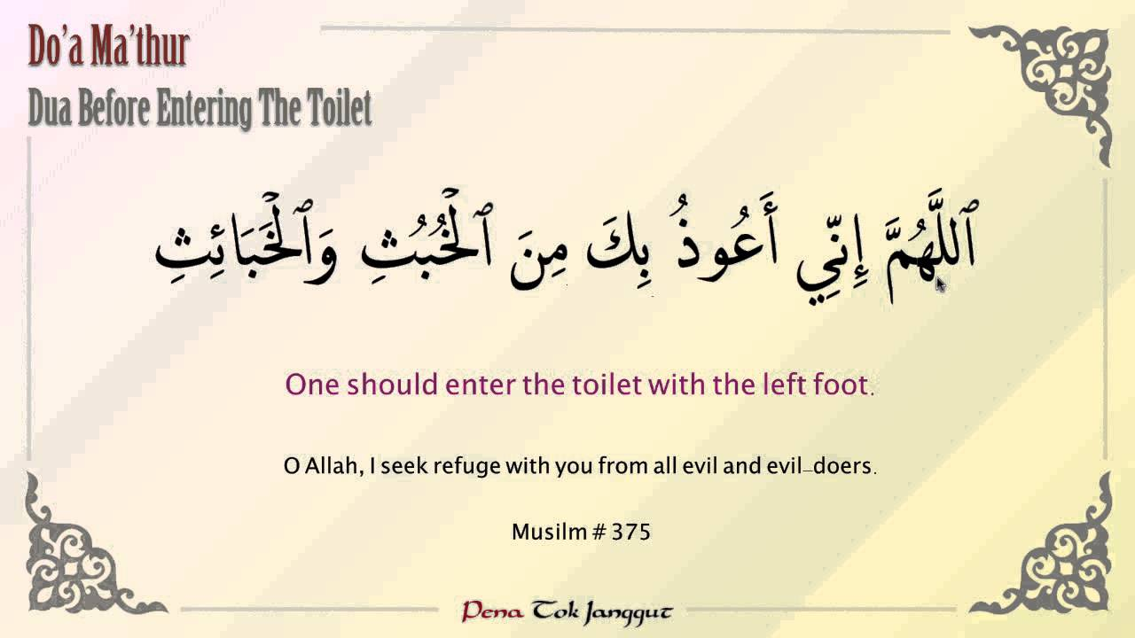 dua before entering the toilet youtube