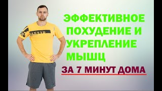 Тренировка для похудения и укрепления мышц. Упражнения для похудения в домашних условиях.