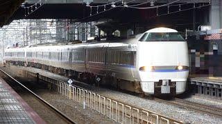 13【FHD30p】'20年2月8日 JR西日本・京都駅構内 列車撮影記録