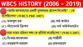 History - WBCS Prelims (2006 - 2019) Previous Years ll WBCS PRELIMS 2007 PREVIOUS YEARS SOLVE PAPER