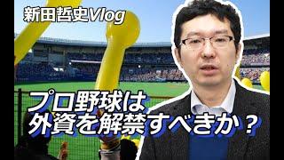 【Vlog】プロ野球は外資を解禁すべきか? thumbnail