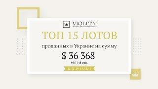 ТОП дорогих лотов за 13.05-19.05. Аукцион Виолити 0+
