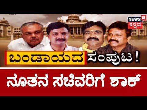 ಜಿದ್ದಾ ಜಿದ್ದಿ | BS Yeddyurappa, Ramesh Jarkiholi's Plan To Topple Coalition Government..?