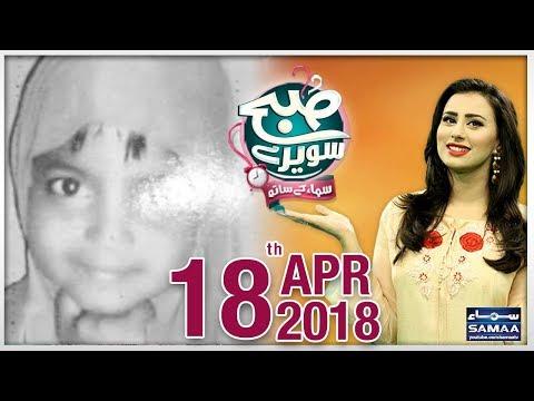 Subah Saverey Samaa Kay Saath | SAMAA TV | Madiha Naqvi | 18 April 2018