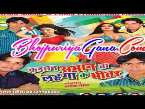 New 2016 Bhojpuri Hot Song || Gawna Karake Saiya ||...