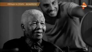 Почему РенТВ заговорили об Эффекте Манделы и Плоской Земле?
