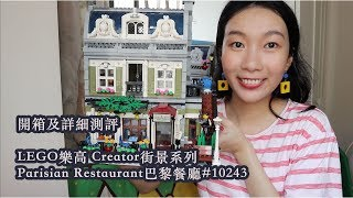 【巴黎美食vlog】「巴黎美食vlog」#巴黎美食vlog,開箱及詳細測評LE...