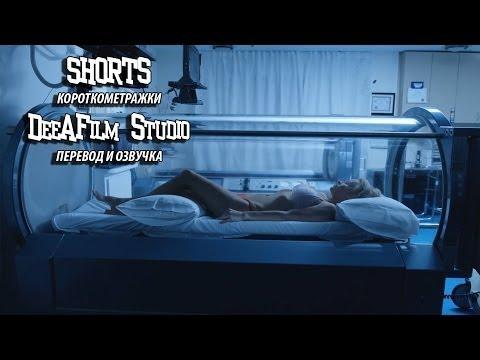 «Подключённые» фантастическая короткометражка  (Озвучка DeeAFilm)