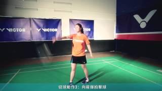 VICTOR周教練教室─羽球特定球路訓練:切球