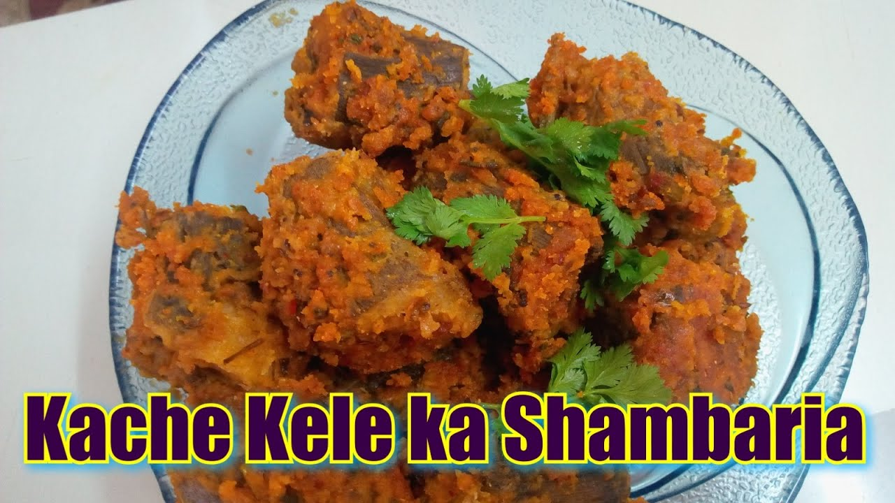 Kache Kele ka Shambaria Recipe in Hindi | कच्चे केले का संभारिया रेसिपी