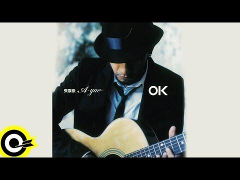 張震嶽 A-Yue【OK】專輯 Album
