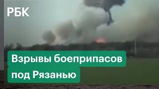Пожары и взрывы боеприпасов на складе под Рязанью очевидцы и официальная версия