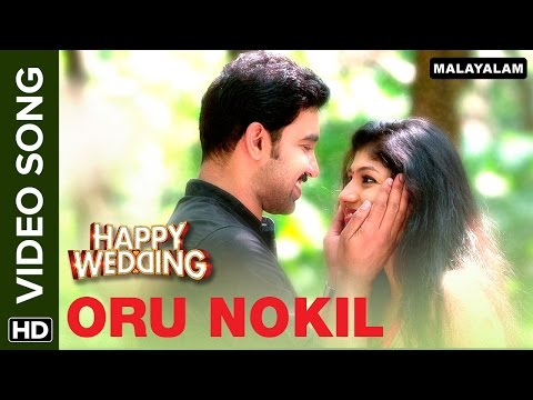 Oru Nokil (Official Video Song) | Happy Wedding | Siju Wilson & Anu Sithara