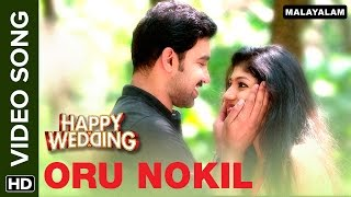 Download Hindi Video Songs - Oru Nokil (Official Video Song) | Happy Wedding | Siju Wilson & Anu Sithara