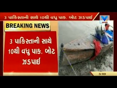 Kutch : 3 Pakistanis with 14 boats caught by BSF from Harami Nala | Vtv News