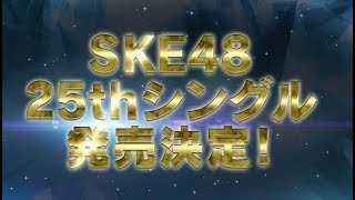 2019年5月27日、SHOWROOM「SKE48からそんなに重大じゃない発表をいくつ...
