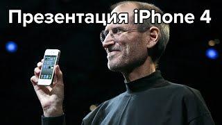 Стив Джобс. Презентация iPhone 4 2010