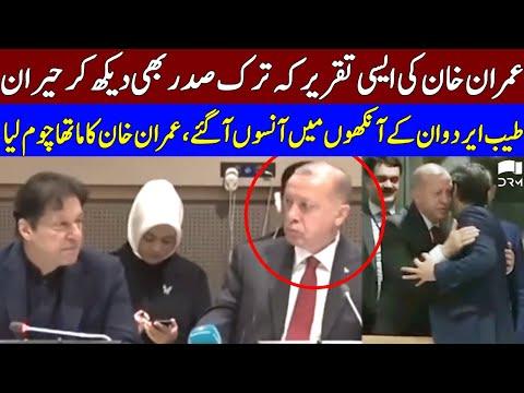 PM Imran Khan's Speech That Surprised The Turkish President | TE2L