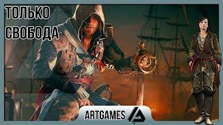 Assassin's Creed IV: Black Flag - 5 - Прорыв Блокады