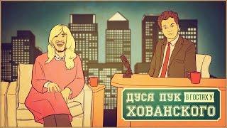 Дуся Пук (Паша Микус) в гостях у Хованского