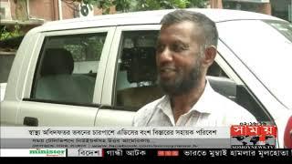 স্বাস্থ্য অধিদপ্তরেই এডিস মশার 'চাষ' | Dengue | Somoy TV