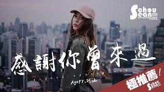 Ayo97 - 感謝你曾來過 ft.阿涵「就算難過也請不要忘了我。」動態歌詞版MV thumbnail