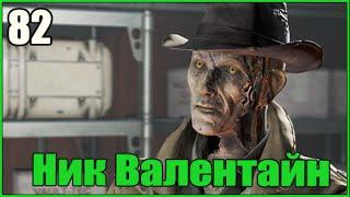 Прохождение Fallout 4  Часть 82  Ник Валентайн