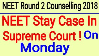 Neet round 2 allotment result 2018 / neet round second allotment result suprime court case on Monday