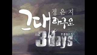 Jung Eun Ji - It's You (그대라구요) 「Three Days OST Part 2」