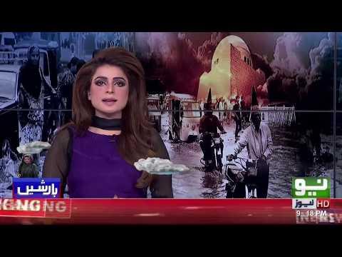News Headlines|All Pakistan Important News | Neo News