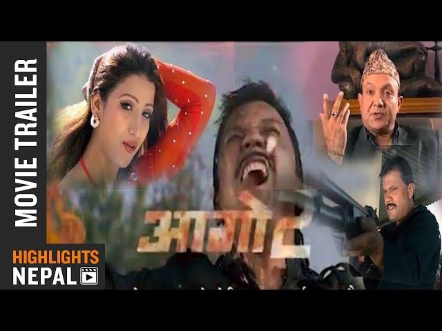 Aago 2 || Nepali Movie Official Trailer || Sushil Chhetri | Sarika Ghimire | Ganesh Giri