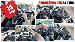 видео Правильное положение рук на руле автомобиля, учимся «рулить». Правильно держим руль автомобиля. учимся управлять автомобилем правильно
